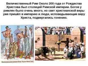 Величественный Рим Около 200 года от Рождества Христова был столицей Римской