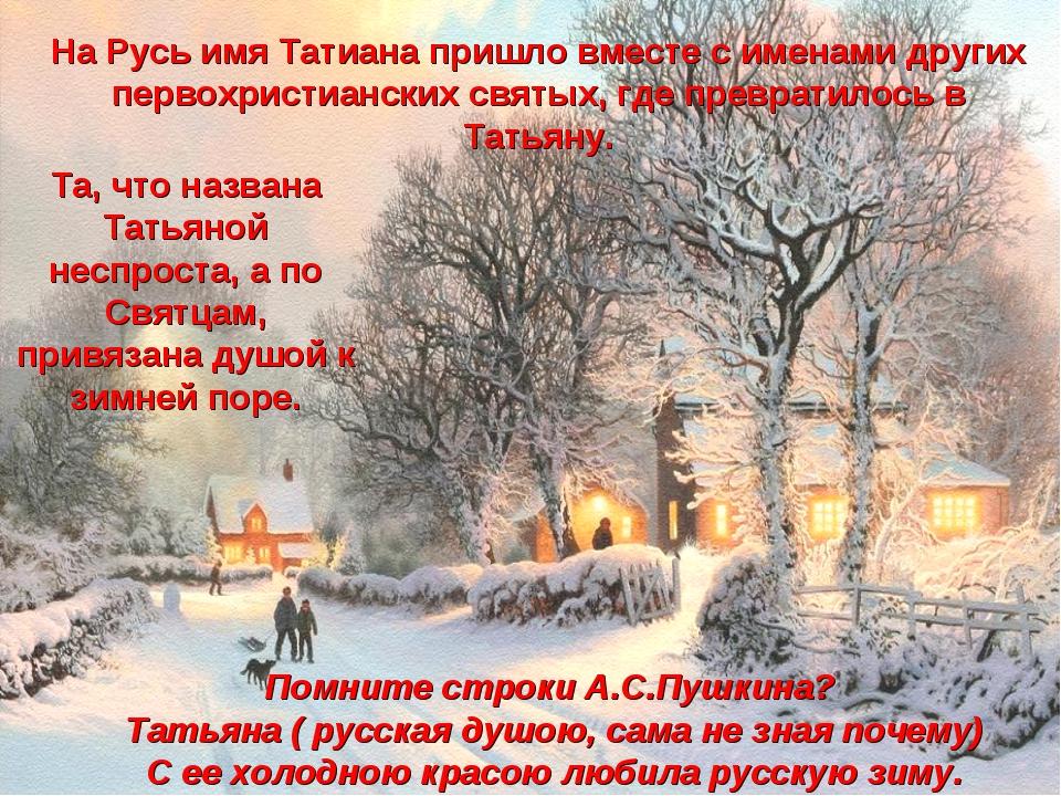 На Русь имя Татиана пришло вместе с именами других первохристианских святых,...