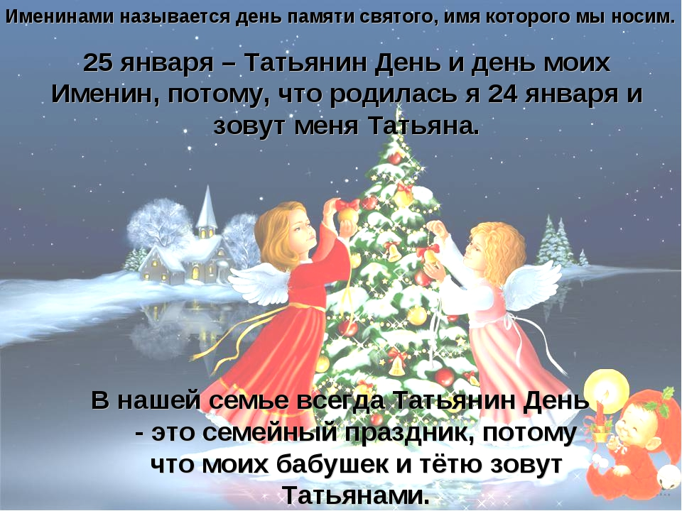 25 января – Татьянин День и день моих Именин, потому, что родилась я 24 январ...