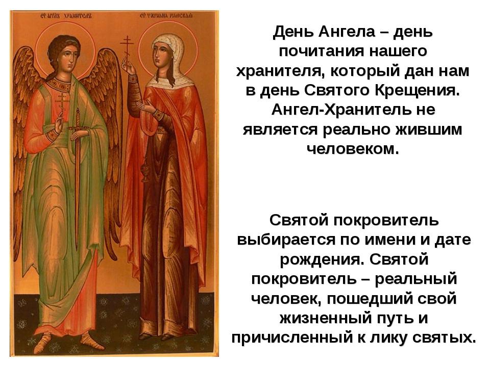 Святой покровитель выбирается по имени и дате рождения. Святой покровитель –...
