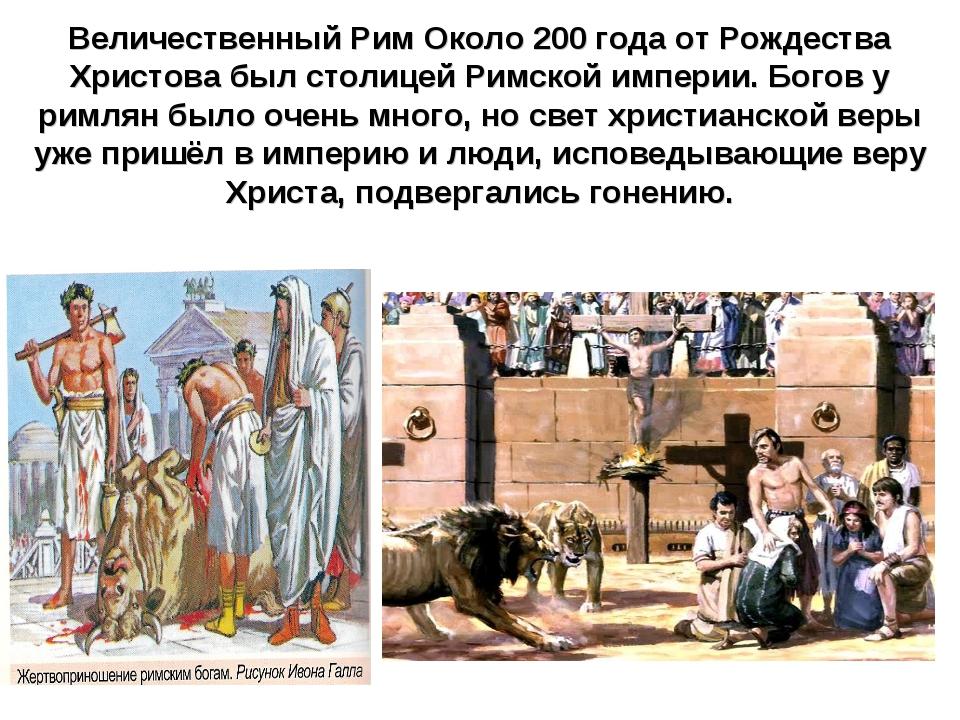 Величественный Рим Около 200 года от Рождества Христова был столицей Римской...