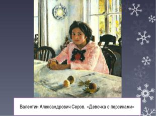 Валентин Александрович Серов. «Девочка с персиками»