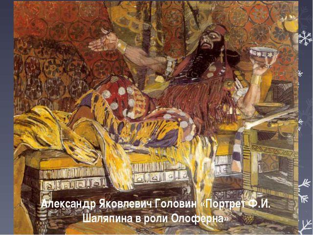 Александр Яковлевич Головин «Портрет Ф.И. Шаляпина в роли Олоферна»
