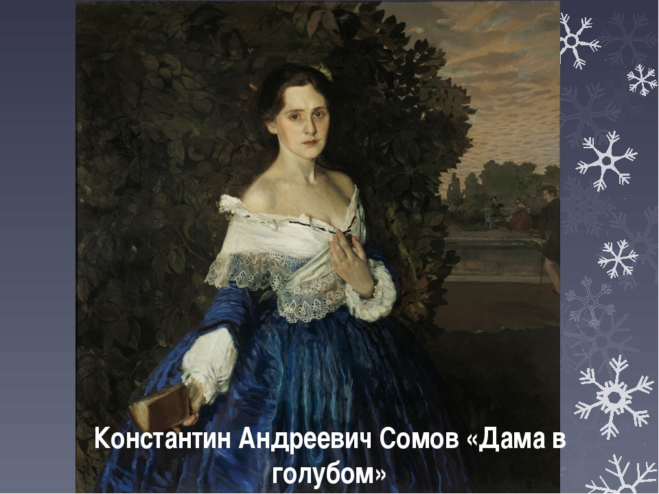 Константин Андреевич Сомов «Дама в голубом»