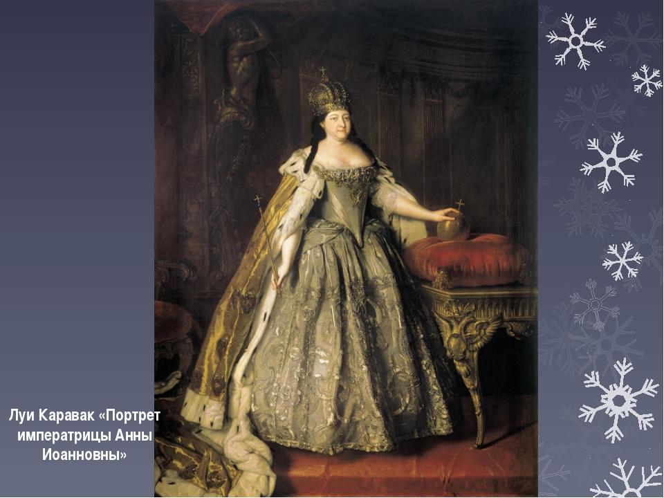 Луи Каравак «Портрет императрицы Анны Иоанновны»
