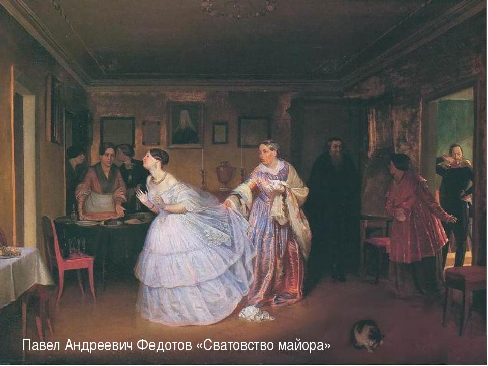 Павел Андреевич Федотов «Сватовство майора»