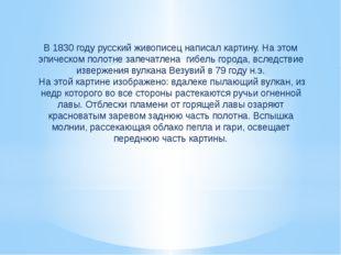 В 1830 году русский живописец написал картину. На этом эпическом полотне запе
