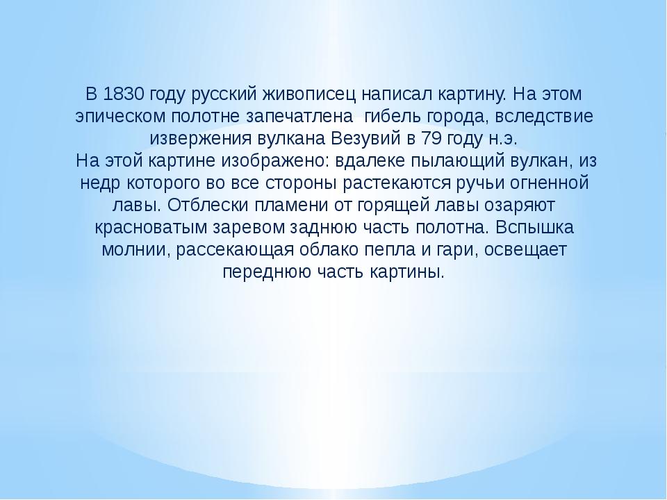 В 1830 году русский живописец написал картину. На этом эпическом полотне запе...