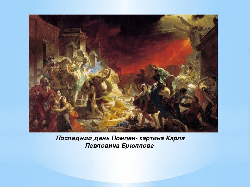 Последний день Помпеи- картина Карла Павловича Брюллова