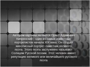 Автором картины является Орест Адамович Кипренский - один из самых известных