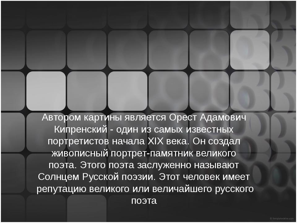 Автором картины является Орест Адамович Кипренский - один из самых известных...