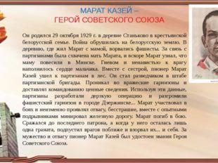 МАРАТ КАЗЕЙ – ГЕРОЙ СОВЕТСКОГО СОЮЗА Он родился 29 октября 1929 г. в деревне