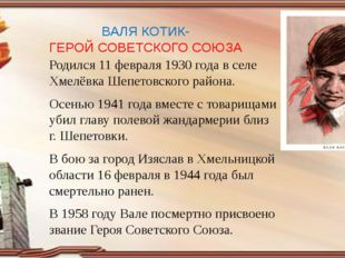 ВАЛЯ КОТИК- ГЕРОЙ СОВЕТСКОГО СОЮЗА Родился 11 февраля 1930 года в селе Хмелёв