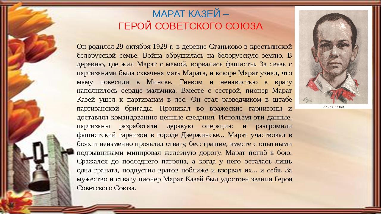 МАРАТ КАЗЕЙ – ГЕРОЙ СОВЕТСКОГО СОЮЗА Он родился 29 октября 1929 г. в деревне...
