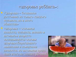 «здоровье ребёнка»: «Здоровье – бесценное достояние не только каждого человек