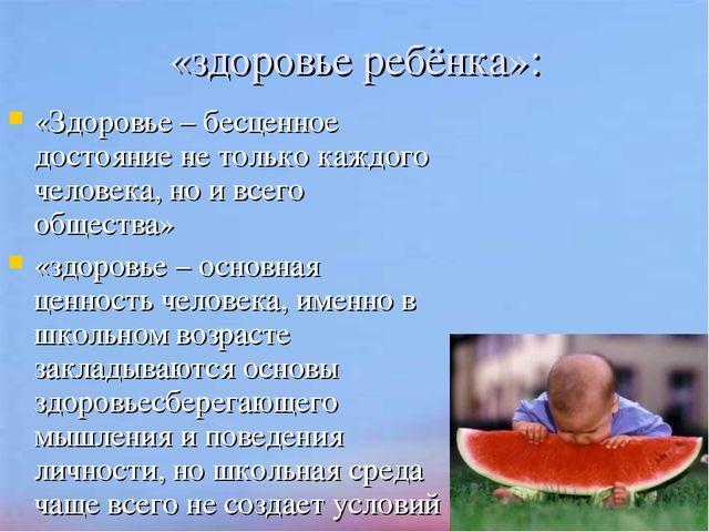 «здоровье ребёнка»: «Здоровье – бесценное достояние не только каждого человек...