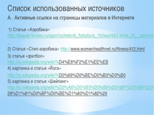 Список использованных источников А. Активные ссылки на страницы материалов в