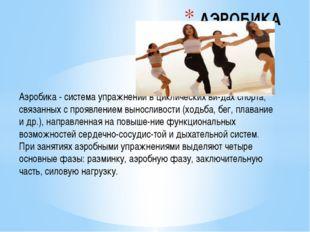 Аэробика - система упражнений в циклических видах спорта, связанных с прояв
