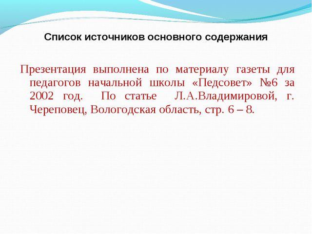 Список источников основного содержания Презентация выполнена по материалу газ...