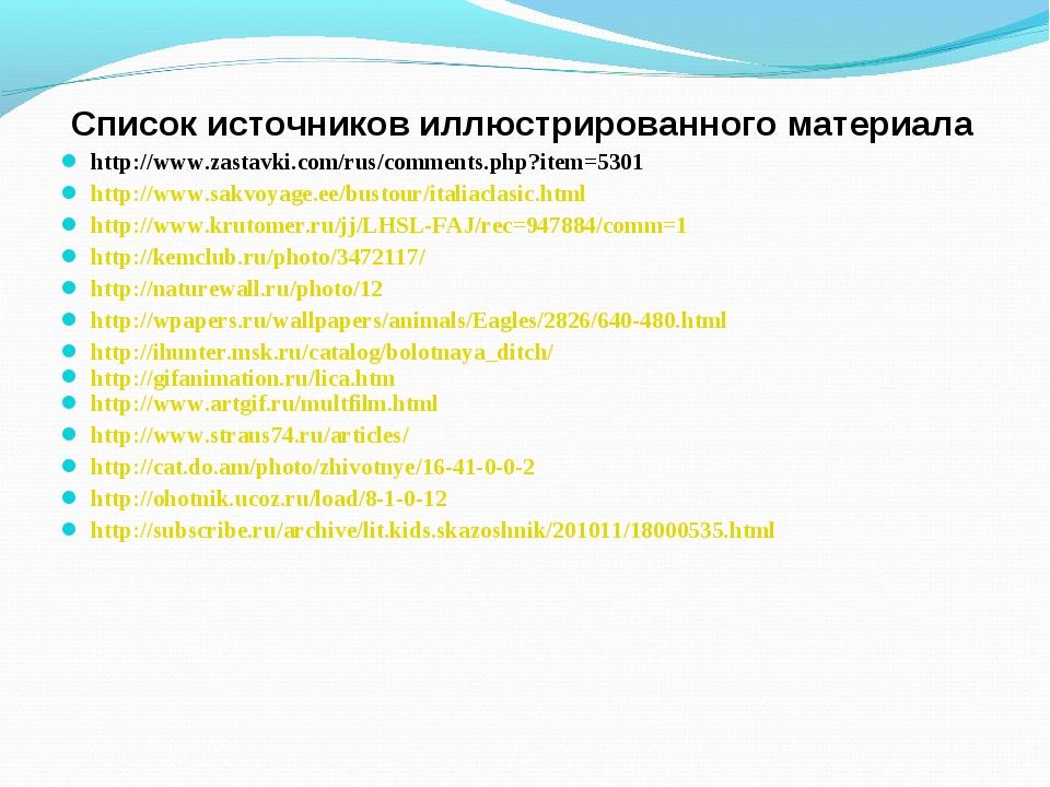 Список источников иллюстрированного материала http://www.zastavki.com/rus/com...