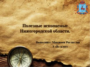 Полезные ископаемые Нижегородской области. Выполнил: Макшаев Ростислав 3 «В»