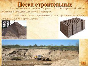Пески строительные Это обломочная горная порода. В Нижегородской области доб
