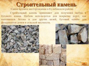 Строительный камень  Самое крупное месторождение в Кулебакском районе. Стро