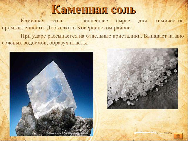 Каменная соль Каменная соль – ценнейшее сырье для химической промышленности....