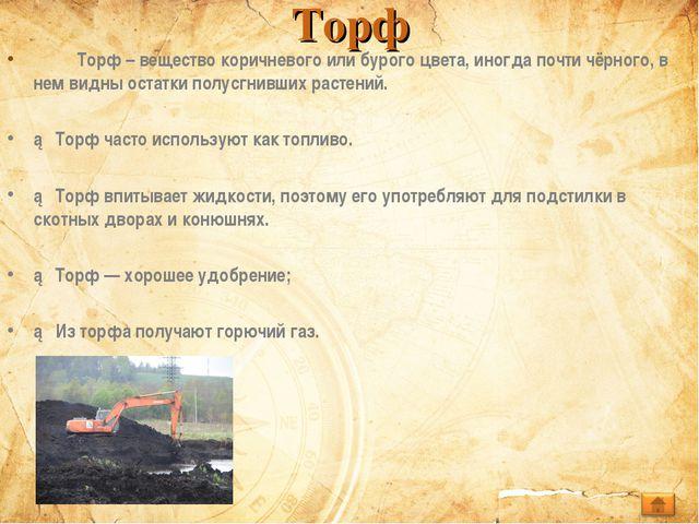 Торф Торф – вещество коричневого или бурого цвета, иногда почти чёрного, в...