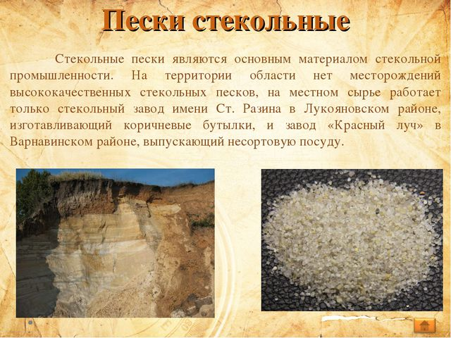 Пески стекольные  Стекольные пески являются основным материалом стекольной...