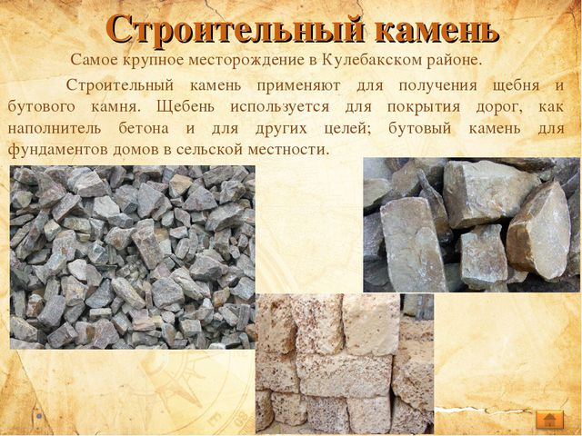 Строительный камень  Самое крупное месторождение в Кулебакском районе. Стро...