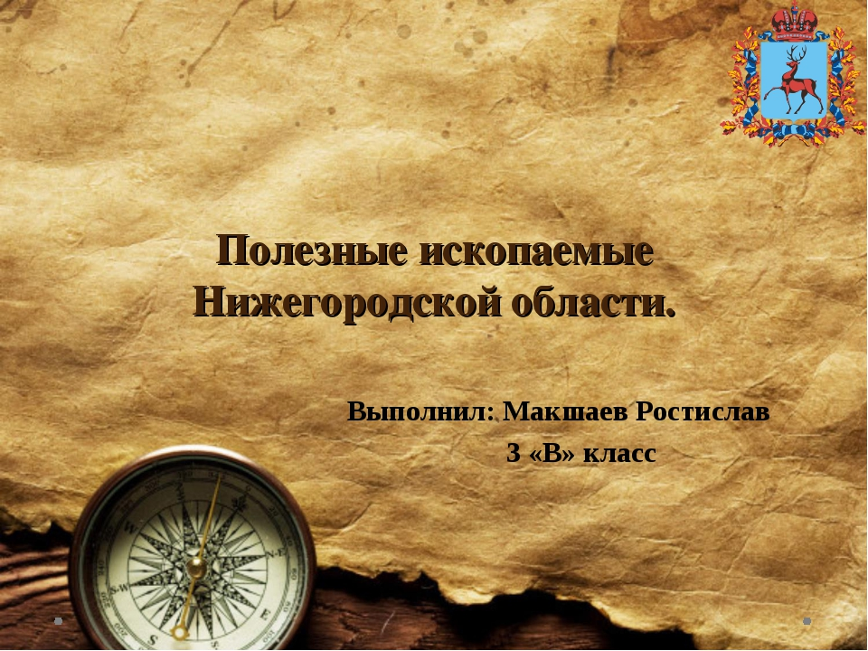 Полезные ископаемые Нижегородской области. Выполнил: Макшаев Ростислав 3 «В»...