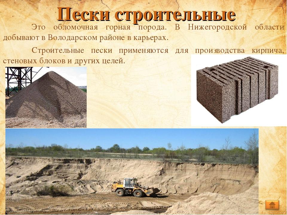 Пески строительные Это обломочная горная порода. В Нижегородской области доб...