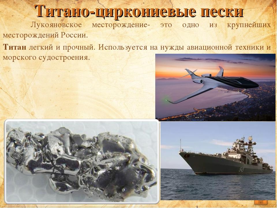 Титано-циркониевые пески Лукояновское месторождение- это одно из крупнейших...