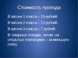 Стоимость проезда В вагоне 1 класса – 19 рублей. В вагоне 2 класса – 13 рубле