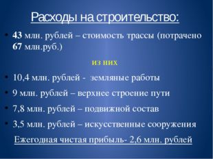 Расходы на строительство: 43 млн. рублей – стоимость трассы (потрачено 67 млн