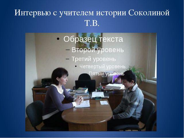 Интервью с учителем истории Соколиной Т.В.
