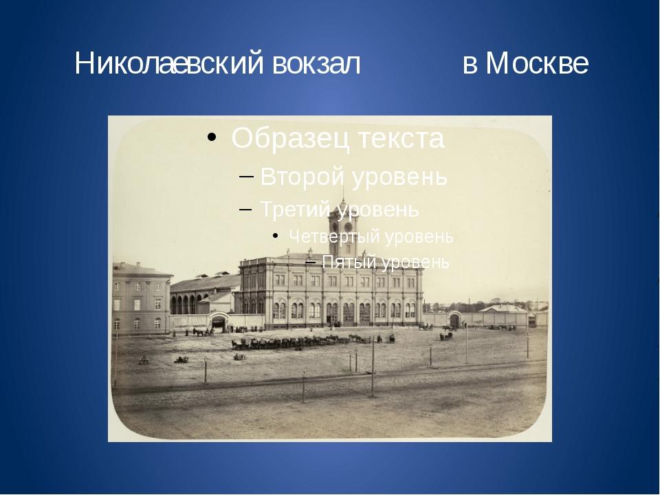 Николаевский вокзал в Москве