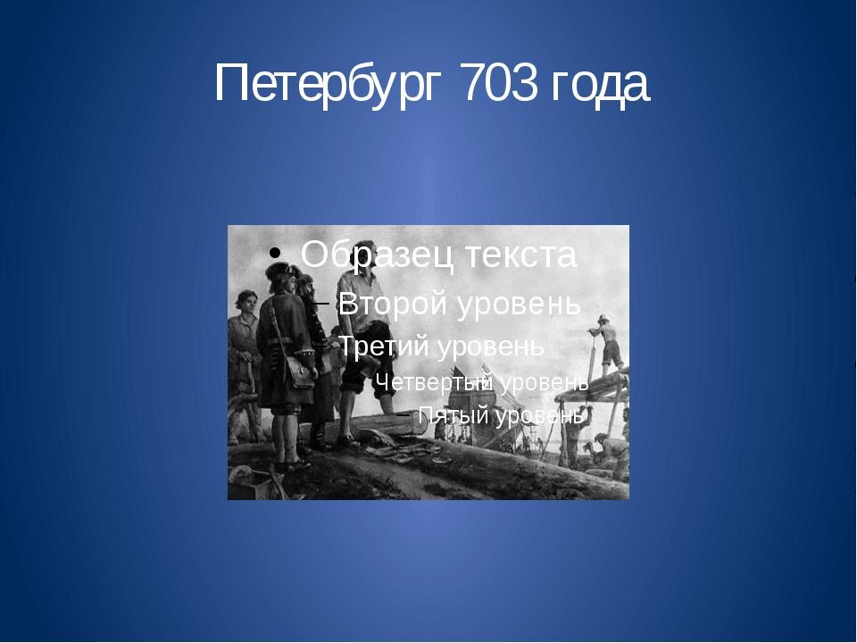 Петербург 703 года