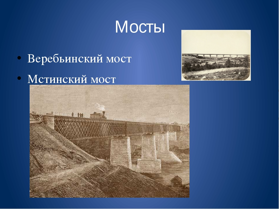 Мосты Веребьинский мост Мстинский мост