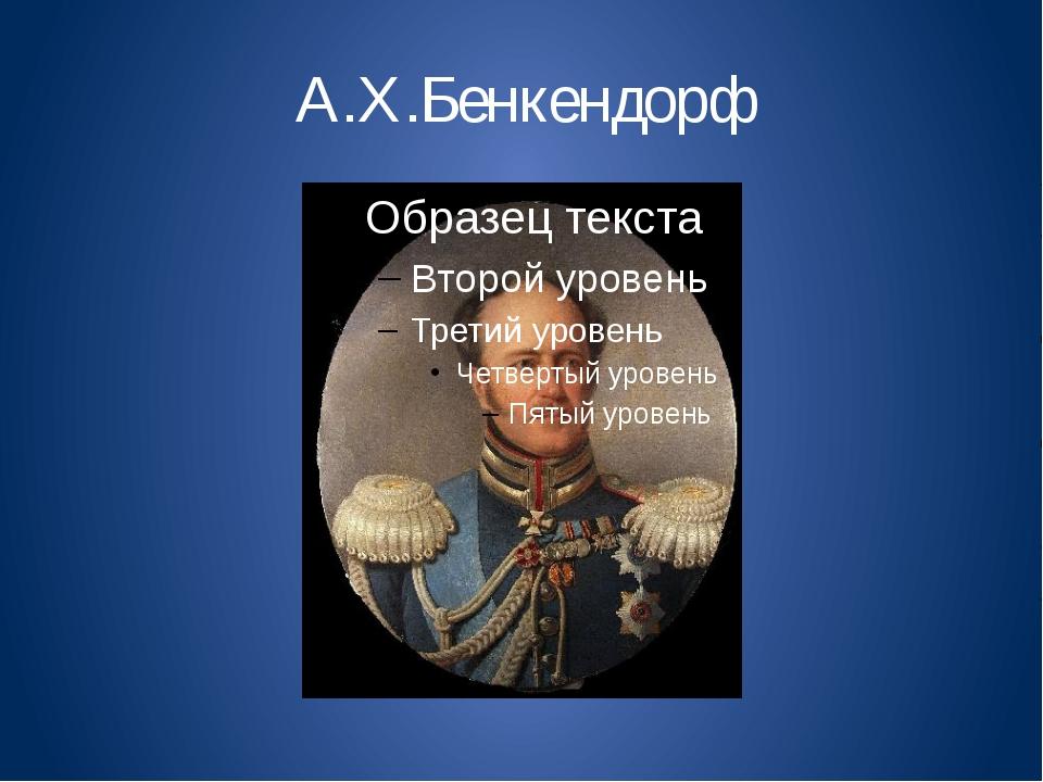 А.Х.Бенкендорф