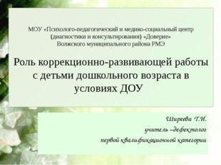 МОУ «Психолого-педагогический и медико-социальный центр (диагностики и консул