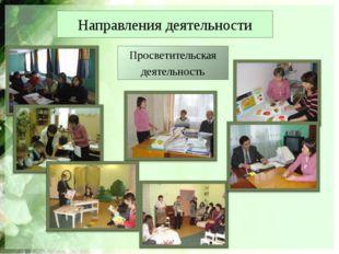 Направления деятельности Просветительская деятельность
