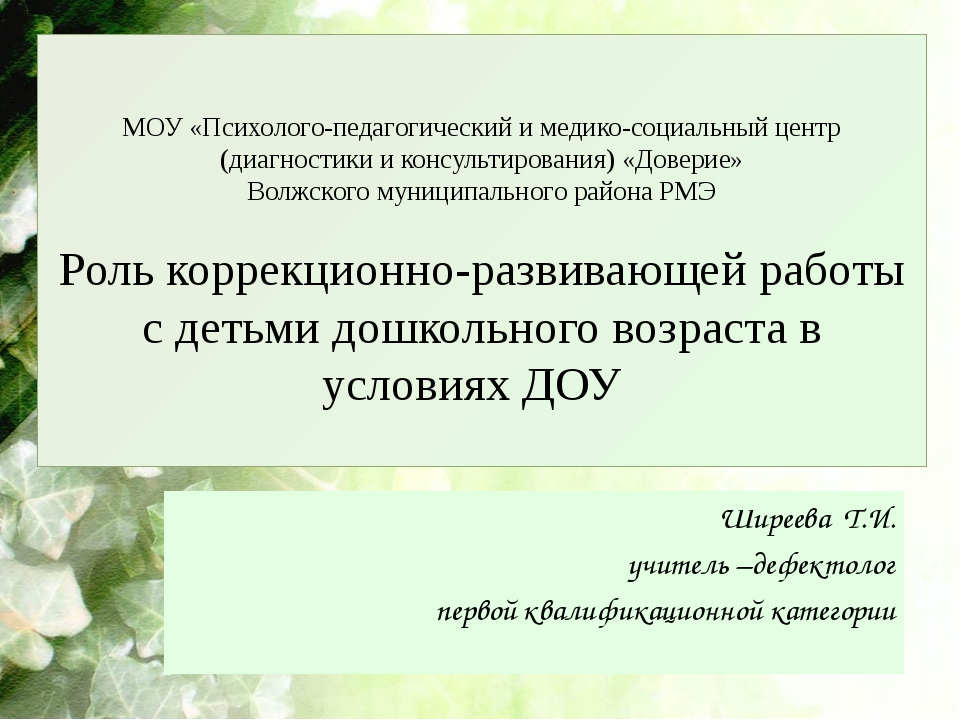 МОУ «Психолого-педагогический и медико-социальный центр (диагностики и консул...