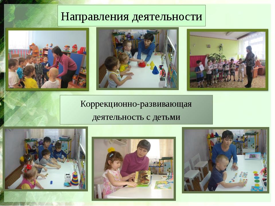 Направления деятельности Коррекционно-развивающая деятельность с детьми