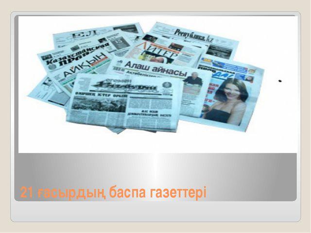 21 ғасырдың баспа газеттері