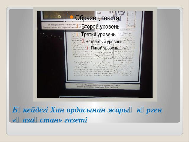 Бөкейдегі Хан ордасынан жарық көрген «Қазақстан» газеті