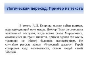 Логический переход. Пример из текста В тексте А.И. Куприна можно найти приме