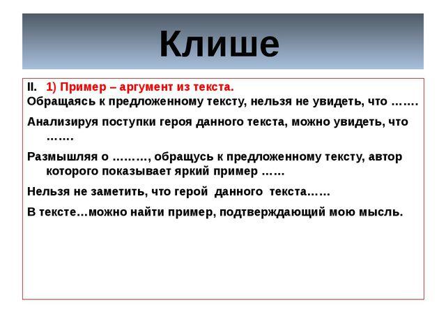 Клише 1) Пример – аргумент из текста. Обращаясь к предложенному тексту, нельз...