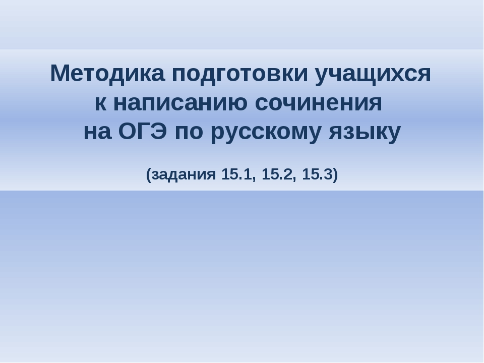 Методика подготовки учащихся к написанию сочинения на ОГЭ по русскому языку...